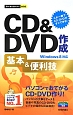 CD&DVD作成基本&便利技 これ一冊でCD・DVDがすぐできる! Windows8対応