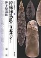 狩猟採集民のコスモロジー 神子柴遺跡