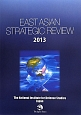 東アジア戦略概観<英語版> 2013 EAST ASIAN STRATEGIC REVI