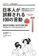日本人が誤解される100の言動-国際交流やビジネスで日本人を理解するヒント- 日韓対訳-日本を読む