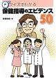 クイズでわかる保健指導のエビデンス50