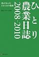 ひとり農業日誌 2008-2010 僕が歩んだ1021日の軌跡