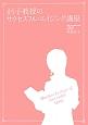 """まり子教授のサクセスフル・エイジング講座 """"年を重ねるごとに美しくなる方法、教えます"""""""