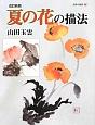 夏の花の描法<改訂新版> 玉雲水墨画7