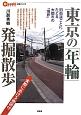 東京の「年輪」発掘散歩 実際に歩ける地図付 旧街道ごとにたどる大都市の「境界」
