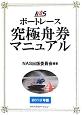 NAS ボートレース 究極舟券マニュアル 2013
