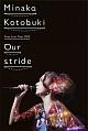 """寿美菜子 First Live Tour 2012 """"Our stride"""""""