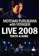 古川もとあき with VOYAGER Live 2008 TOKYO & KOBE