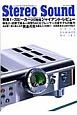 季刊 ステレオサウンド 夏 特集:スピーカー25機種ジャイアント・レビュー (187)