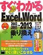 すぐわかる Excel&Word2003/2007→2013 乗り換えガイド 全カラー図解 大きな図と文字でかんたんNo.1