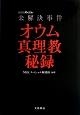 未解決事件 オウム真理教秘録 NHKスペシャル