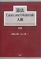 憲法 Cases and Materials 人権<第2版>