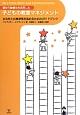 認知行動療法を活用した子どもの教室マネジメント 社会性と自尊感情を高めるためのガイドブック
