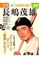 月刊 長嶋茂雄 1958年ゴールデン・ボーイ「衝撃」デビュー (1)