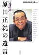 原田正純の遺言 【対話集】