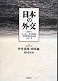 日本の外交 対外政策 地域編 (4)