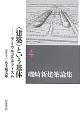磯崎新建築論集 〈建築〉という基体-デミウルゴモルフィスム (4)