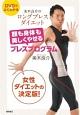美木良介のロングブレスダイエット 顔も身体も美しくやせるブレスプログラム 女性ダイエットの決定版!