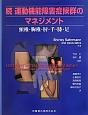 続・運動機能障害症候群のマネジメント 頚椎・胸椎・肘・手・膝・足