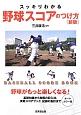 野球スコアのつけ方 スッキリわかる<オールカラー版・新版> BASEBALL SCORE BOOK