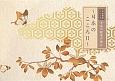 平成の歌聖が詠む~日本のこころ~ 佃堅輔撰シリーズ (2)