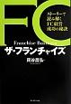 ザ・フランチャイズ ストーリーで読み解くFC経営成功の秘訣