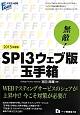 無敵!SPI3ウェブ版玉手箱 2015 大学生の就職Focusシリーズ