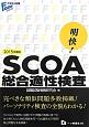 明快!SCOA総合適性検査 2015 大学生の就職Focusシリーズ