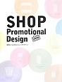 SHOP Promotional Design 販売につながるショップデザイン