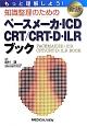 知識整理のためのペースメーカ・ICD・CRT/CRT-D・ILRブック<新版> もっと理解しよう!