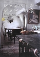 シャンペトル・シャビーの家 ヨーロッパのインテリアシリーズ 「田舎スタイル」をプラスして、より味のある部屋づく