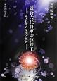 鎌倉六代将軍宗尊親王 -歌人将軍の栄光と挫折-