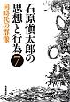 石原愼太郎の思想と行為 同時代の群像 (7)