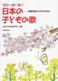 明日へ歌い継ぐ 日本の子どもの歌 唱歌童謡140年の歩み