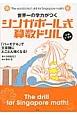 世界一の学力がつくシンガポール式算数ドリル 小学1~6年 「バーモデル」で文章題にとことん強くなる!