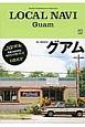 LOCAL NAVI Guam NEW & DEEP 究極の旅情報は地元の人が知っ