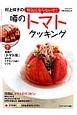 噂のトマトクッキング 村上祥子の病気にならないぞ! 話題の「トマト氷」からのトマトいっぱいレシピ