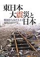 東日本大震災と日本 韓国からみた3.11
