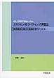 日本人英語学習者のためのタスクによるライティング評価法 構成概念に基づく言語処理的テスト法