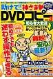 助けて!!神さま・DVDコピー 無料!安心!最新!初心者大歓迎 (3)