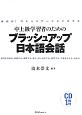 中上級学習者のためのブラッシュアップ日本語会話 みがけ!コミュニケーションスキル 許可を求める/依