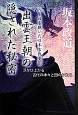 出雲王朝の隠された秘密 ベールを脱いだ日本古代史3 浮かび上がる古代の神々と国のかたち