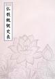 仏教概観史表<新訂版>