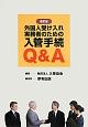 外国人受け入れ実務者のための入管手続Q&A<新訂版>
