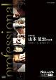 プロフェッショナル 仕事の流儀 DVD BOX X