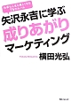 矢沢永吉に学ぶ 成りあがりマーケティング 仕事も人生も楽しくなる15のルール