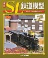 週刊 SL鉄道模型 Nゲージ ジオラマ製作マガジン(67)