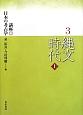 縄文時代(上) 講座・日本の考古学3