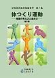 体つくり運動<改訂版> 学校体育実技指導資料7 授業の考え方と進め方