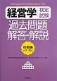 経営学検定試験 過去問題 解答・解説 初級編 第11-20回